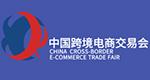 中国跨镜电商交易会