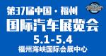 第37届中国(福州)国际汽车展览会