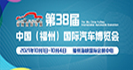 第38届中国(福州)国际汽车博览会