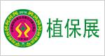 中国植保信息交流暨农药械交易会