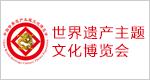 世界遗产主题文化博览会